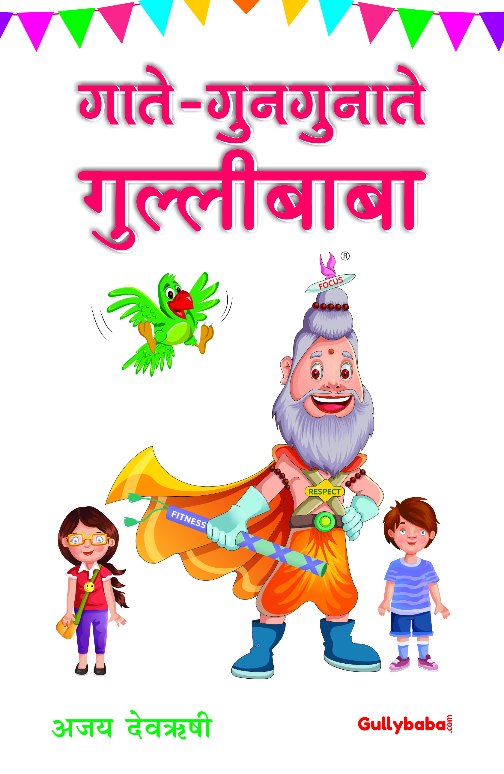 """Gaate Gungunate Gullybaba"" Rhyme book Available in Gullybaba Kids Shop"